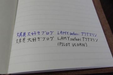 LAMY safari F 試し書き