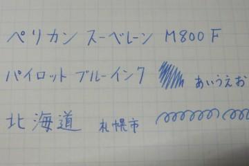 ペリカン M800 試し書き