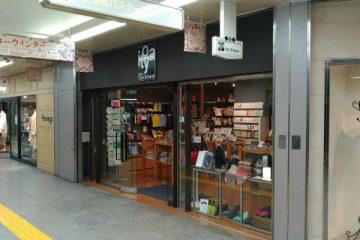 伊東屋 梅田三番街店